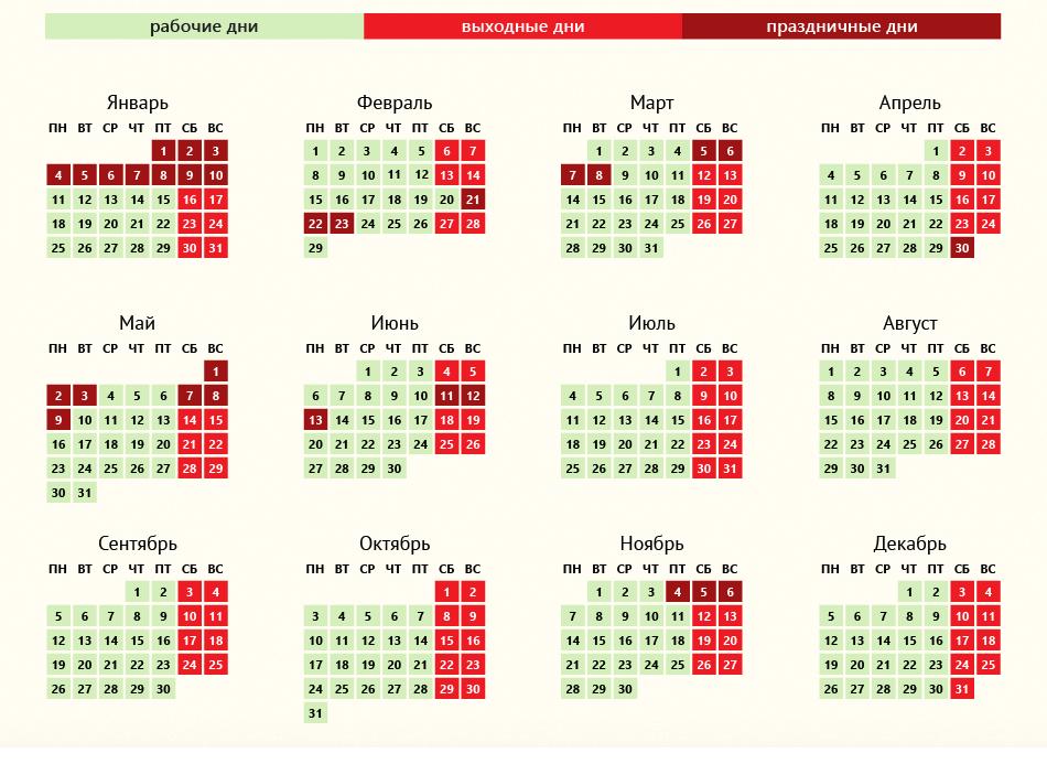 kalend2016